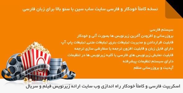اسکریپت راه اندازی سایت زیرنویس فارسی