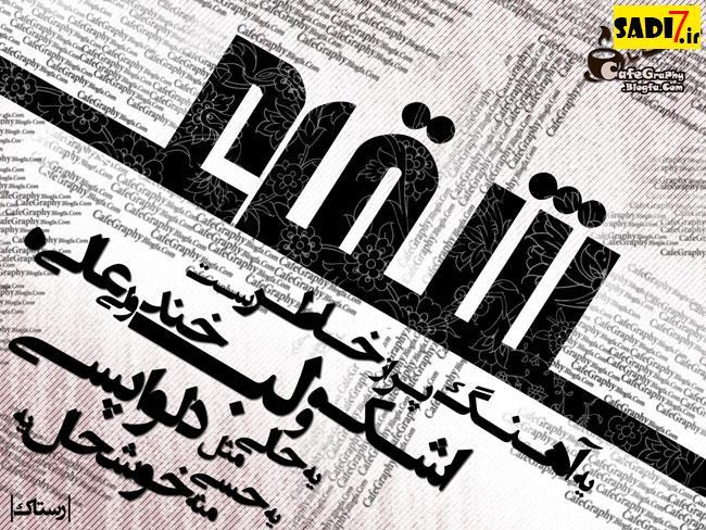 عکس نوشته تیر 94