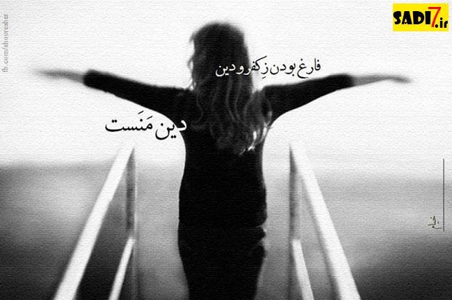 عکس نوشته , عکس نوشته های عاشقانه , عکس نوشته های زیبا , عکس نوشته های خنده دار , عکس نوشته های ناب , عکس نوشته عاشقانه , عکس نوشته های جالب , عکس نوشته های غمگین , عکس نوشته خنده دار , عکس نوشته های تیکه دار , عکس نوشته اینستاگرام , عکس نوشته انگلیسی , عکس نوشته اسم ها , عکس نوشته احساسی , عکس نوشته ای , عکس نوشته الله , عکس نوشته امام حسین , عکس نوشته اموزنده , عکس نوشته ادبی , عکس نوشته از بزرگان , عکس نوشته آموزنده , عکس نوشته آشپزی , عکس نوشته آذر ماهی , عکس نوشته آهنگ ها , عکس نوشته آنلاین , عکس نوشته آبان ماهی ها , عکس نوشته آغوش , عکس نوشته آهنگ , عکس نوشته آرزو , عکس نوشته آیت الله بهجت , عکس نوشته باحال , عکس نوشته بزرگان , عکس نوشته بسازید , عکس نوشته به سلامتی , عکس نوشته بوسه , عکس نوشته برای کاور فیس بوک , عکس نوشته برای فیس بوک , عکس نوشته باران , عکس نوشته بامزه , عکس نوشته با معنی , عکس نوشته پدر , عکس نوشته پشت ماشین , عکس نوشته پایان , عکس نوشته پرسشی , عکس نوشته پشت کامیون , عکس نوشته پند اموز , عکس نوشته پشت ماشین ها , عکس نوشته پندآموز , عکس نوشته پاییزی , عکس نوشته پر معنی , عکس نوشته تیکه دار , عکس نوشته تنهایی , عکس نوشته تولد , عکس نوشته تبریک تولد , عکس نوشته تبریک سال نو , عکس نوشته تبریک روز مرد , عکس نوشته تبریک روز زن , عکس نوشته تبریک عید نوروز , عکس نوشته تنهایی جدید , عکس نوشته تولدت مبارک , عکس نوشته های اخوان ثالث , عکس نوشته های مهدی اخوان ثالث , عکس نوشته جدید , عکس نوشته جالب , عکس نوشته جدایی , عکس نوشته جذاب , عکس نوشته جديد , عکس نوشته جدید عاشقانه , عکس نوشته جدید93 , عکس نوشته جدید و زیبا , عکس نوشته جک , عکس نوشته جدید خنده دار , عکس نوشته چارلی چاپلین , عکس نوشته چادر , عکس نوشته چهار شنبه سوری , عکس نوشته چارتار , عکس نوشته چشم , عکس نوشته چت ممنوع , عکس نوشته چارشنبه سوری , عکس نوشته چقدر خوبه , عکس نوشته چقد خوبه , عکس نوشته چگوارا , عکس نوشته حسین پناهی , عکس نوشته حجاب , عکس نوشته حکیمانه , عکس نوشته حرف دل , عکس نوشته حافظ , عکس نوشته حسادت , عکس نوشته حضرت مهدی , عکس نوشته حروف انگلیسی , عکس نوشته حقیقت , عکس نوشته حالم خوب نیست , عکس نوشته خدا , عکس نوشته خاص , عکس نوشته خیانت , عکس نوشته خفن , عکس نوشته خنده دار
