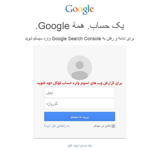 چگونه یک سایت اسپم را به گوگل گزارش دهیم؟!