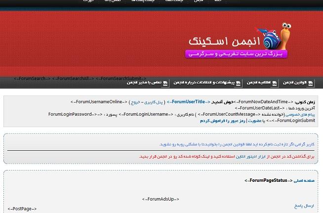 قالب انجمن اسکینک ورژن 1 برای انجمن های رزبلاگی