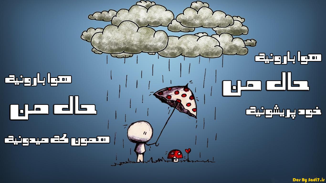 عکس نوشته هوا بارونیه