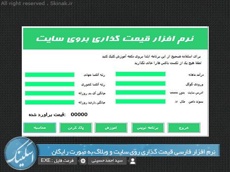 نرم افزار فارسی قیمت گذاری روی سایت و وبلاگ به صورت رایگان