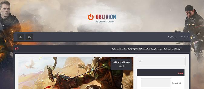 قالب حرفه ای بازی oblivion برای سایت ساز رزبلاگ