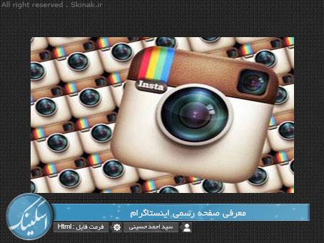 معرفی صفحه رسمی اینستاگرام اسکینک