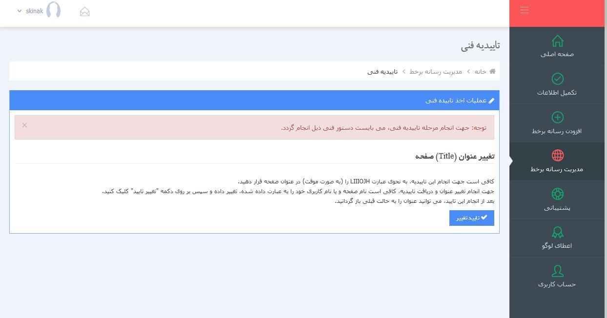 در صفحه جدید مثل عکس زیر کد مربوطه را کپی و در عنوان وبلاگ قرار دهید.