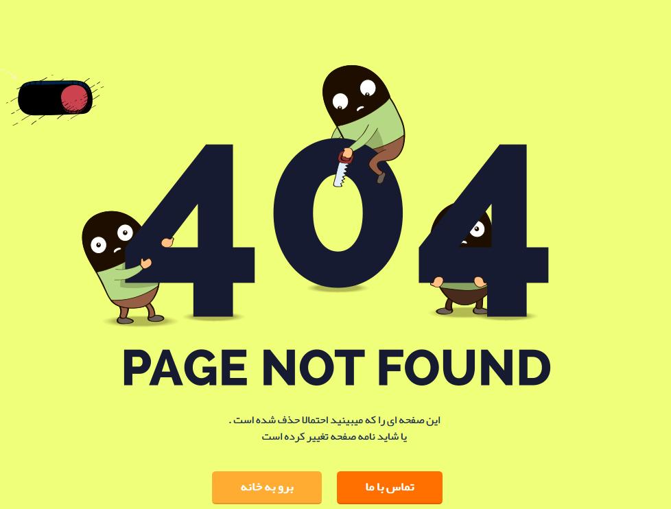 قالب زیبای 404 برای سیستم های وبلاگدهی