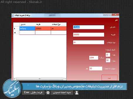 نرم افزار مدیریت تبلیغات مخصوص مدیران وبلاگ و سایت ها