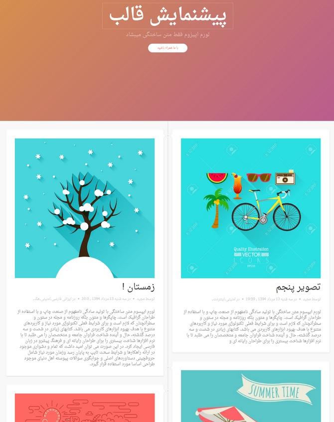 دانلود قالب  زیبای timeline برای رزبلاگ