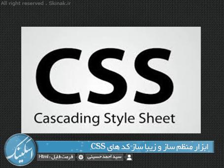 ابزار منظم ساز و زیبا ساز کد های css