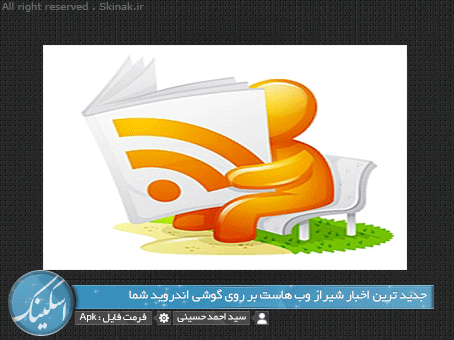جدید ترین اخبار شیراز وب هاست بر روی گوشی اندروید شما