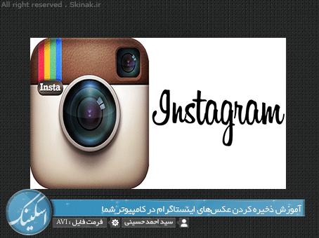 ذخیره کردن عکس های instagram در کامپیوتر