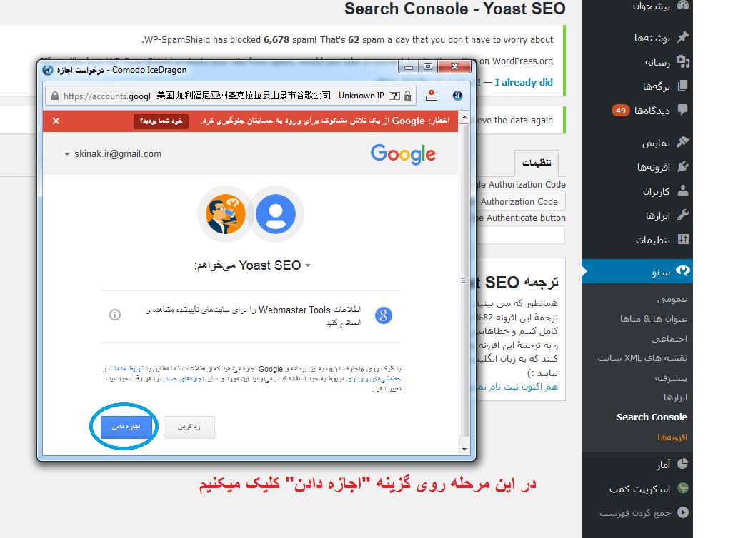 توضیحاتی در مورد بخش search console در افزونه yoast