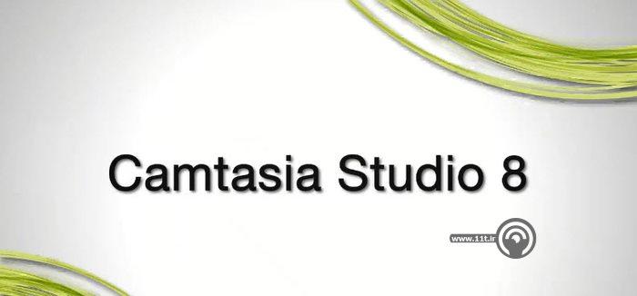 دانلود Camtasia Studio 8 - نرم افزار قدرتمند ضبط ویدیو از صفحه نمایش