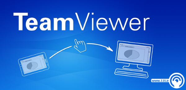 دانلود Team Viewer - نرم افزار کنترل از راه دور رایانه