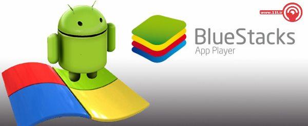 دانلود BlueStacks - نرم افزار شبیه سازی اندروید در رایانه