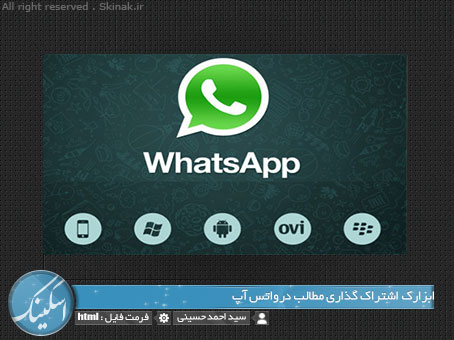 اشتراک گذاری مطالب در واتس اپ | WhatsApp Sharing Button