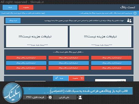 قالب لایه باز فلت مخصوص سیستم های وبلاگدهی اختصاصی از اسکینک