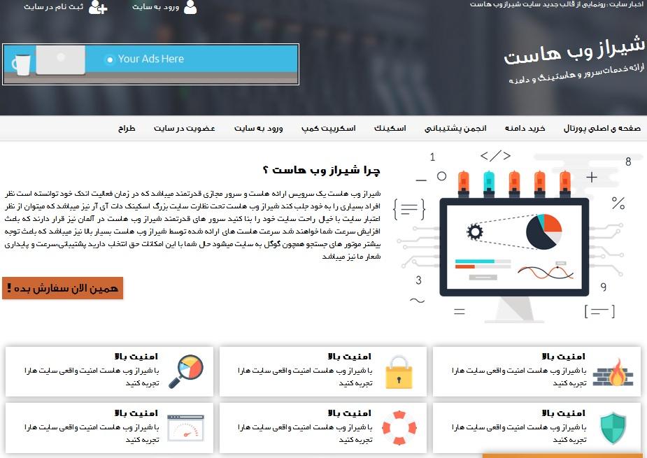 قالب اچ تی ام ال شیراز وب هاست ورژن 2