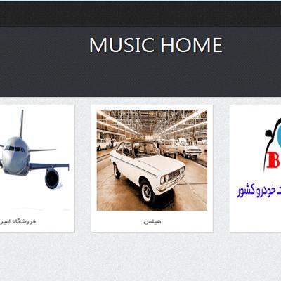 قالب خانه موزیک