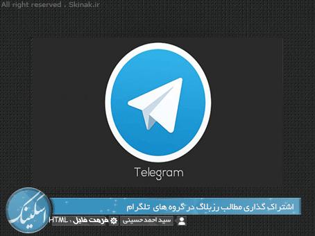 اشتراک گذاری مطالب رزبلاگ در گروه های  تلگرام