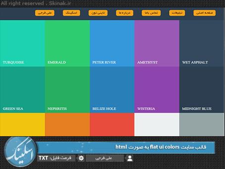 دانلود قالب سایت flat ui colors به صورت (html) بدون فایل اضافی!